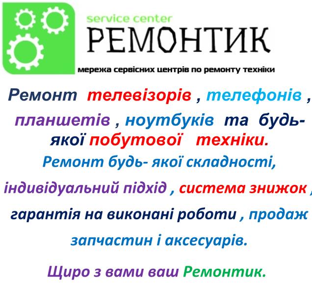 Remontik