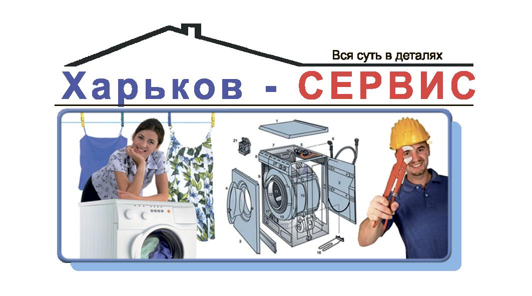 Kharkiv-Service